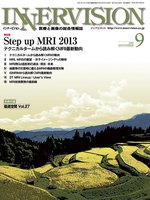 【Step up MRI 2013 テクニカルタームから読み解くMRI最新動向】 VI 3T MRI Lineup:User's View 7.Ingenia 3.0T