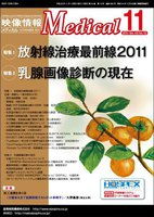 【放射線治療最前線2011】 Importance of safety processes in ELEKTA MOSAIQ