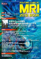 【ルーチンクリニカルMRI 2012 BOOK】 Linear radial k-trajectory THRIVEを用いた3.0T MRI