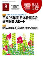 ICNの動き 国際看護師協会