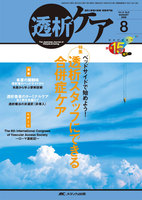 The 6th International Congress of Vascular Access Society~ローマ渡航記~
