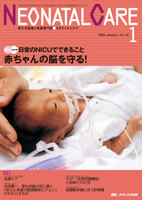 19 経静脈栄養に伴う肝障害〔Parenteral nutrition-associated cholestasis;PNAC〕