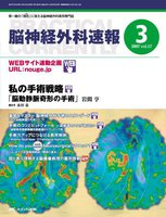 How do you teach master Neurosurgicalテクニック?第3回 「はじめての前頭側頭開頭~開頭の基本」