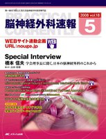 New How do you teach master Neurosurgicalテクニック?Endovascular編 第2回 はじめての脳腫瘍栄養血管塞栓術