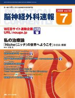 New How do you teach master Neurosurgicalテクニック?Endovascular編 第4回 頸動脈ステント留置術(応用編)