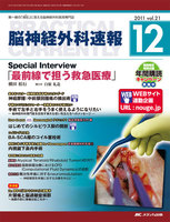 How do you teach master Neurosurgicalテクニック? 脳血管障害入門編(第2回) はじめてのシルビウス裂の開放