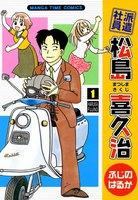 表紙『派遣社員松島喜久治』 - 漫画