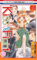 Kiss and Fight 11巻 - 漫画
