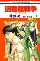 図書館戦争 LOVE&WAR (1)