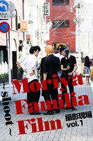 Moriya Familia Film ~shoot~ 撮影現場