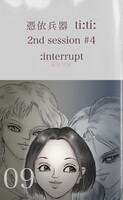 憑依兵器 ti:ti: 2nd session #4 : interrupt