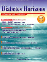 Diabetes Horizons Practice and Progress Vol.4No.4(2015.10)