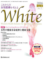 White Vol.4No.1(2016)