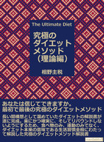 The Ultimate Diet(究極のダイエットメソッド) 理論編