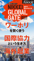 日経GLOBAL GATE 2015 Winter