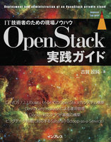 OpenStack実践ガイド