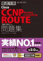 徹底攻略Cisco CCNP Routing & Switching ROUTE問題集[300-101J]対応