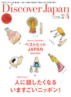 Discover Japan 2015年4月号
