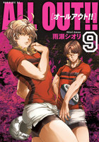ALL OUT!! 9巻 - 漫画