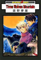 Three Wolves Mountain - 漫画