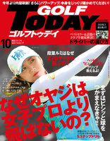 GOLF TODAY 2017年10月号