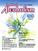 Frontiers in Alcoholism アルコール依存症と関連問題 Vol.5No.2(2017.7)