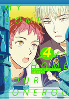 MY HOME YOUR ONEROOM 4【単話売】 - 漫画