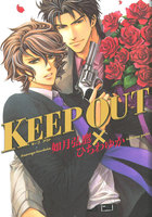 KEEP OUT - 漫画
