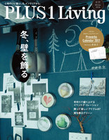 PLUS1 Living No.97