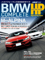 BMW COMPLETE ハイパフォーマンス