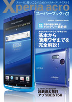 Xperia acroスーパーブック+α