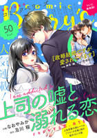 comic Berry's vol.50 - 漫画