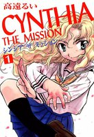 CYNTHIA_THE_MISSION 1巻 - 漫画