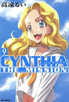 CYNTHIA_THE_MISSION 9巻 - 漫画