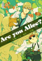 Are you alice? 4巻 - 漫画