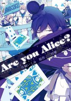 Are you alice? 7巻 - 漫画