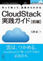 CloudStack実践ガイド
