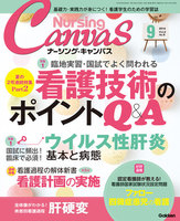 Nursing Canvas 2014年9月号