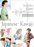 叶精作 作品集1(分冊版 2/3)Seisaku Kano Artworks & illustrations Selection「Japanese・Kawaii」