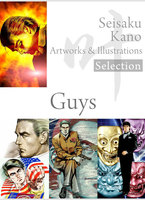 叶精作 作品集1(分冊版 3/3)Seisaku Kano Artworks & illustrations Selection「Guys」