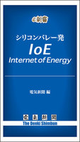 シリコンバレー発 IoE――Internet of Energy
