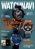 WATCH NAVI 2016年10月号