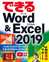 できるWord&Excel 2019 Office 2019/Office 365両対応