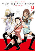Back Street Girls 9巻 - 漫画