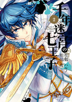 千年迷宮の七王子 Seven prince of the thousand years Labyrinth 2巻 - 漫画
