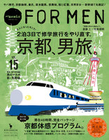 Hanako FOR MEN vol.15 京都、男旅。