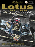 GP Car Story Special Edition Lotus 1977-1979