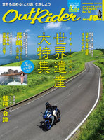 Out Rider 2015年10月号(vol.74)