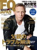 FQ JAPAN 2015 WINTER ISSUE