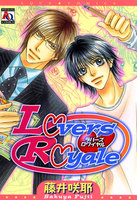 Lovers Royale - 漫画